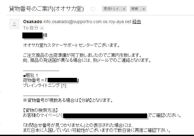 7貨物番号のご案内 オオサカ堂 - Gmail