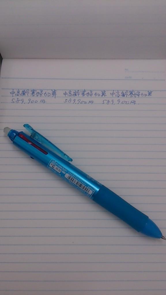 「3回書き」暗記法-頭が良くなるサプリメント