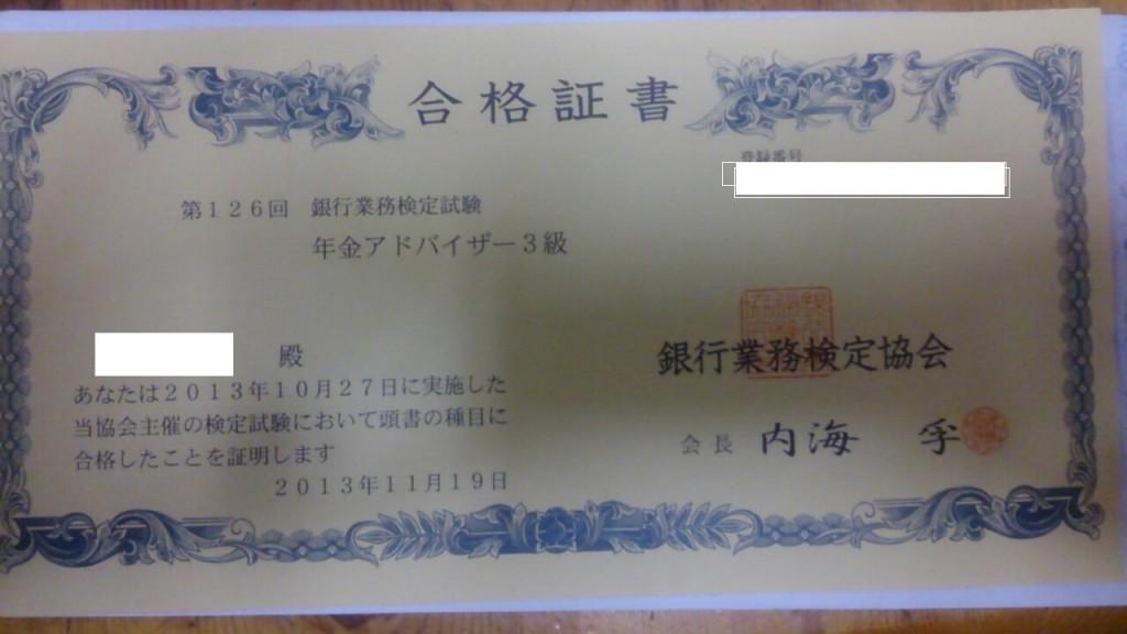 年金アドバイザー3級合格しました(^^)V!~ブレイン・ライトニング~
