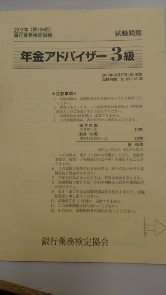 年金アドバイザー3級試験受けてきました!~ブレイン・ライトニング~