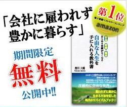 自由な人生を手に入れる教科書
