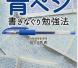 青ペン勉強法